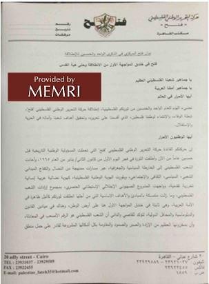 Déclaration du Fatah (Photo : Fateh.org, 31 décembre 2016)