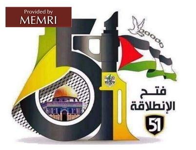 51e anniversaire du Fatah (le numéro 1 est en forme de fusil ; photo : Twitter.com/hlawat1, 16 décembre 2015)