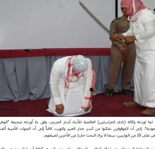 In Saudi Arabia, Young Man Sentenced To Death For Insulting Allah And Prophet Muhammad