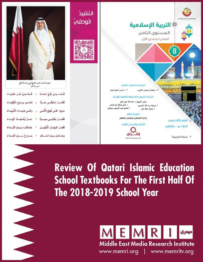 Review Of Qatari Islamic Education School Textbooks For The