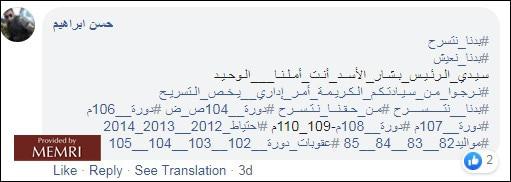 """Post partagé sur de nombreuses pages Facebook : """"M. le Président Bachar Al-Assad, vous êtes notre seul espoir..."""" (Source : Facebook.com/syriaihteat, 14 juillet 2019)"""