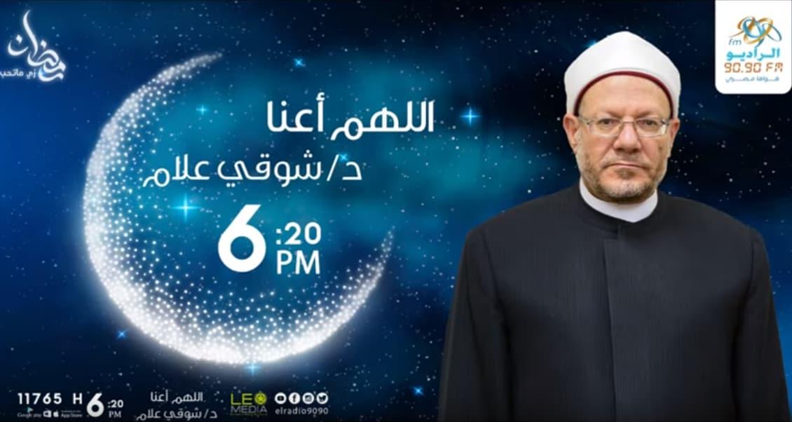 L'émission de radio du Ramadan de Shawki sur YouTube.