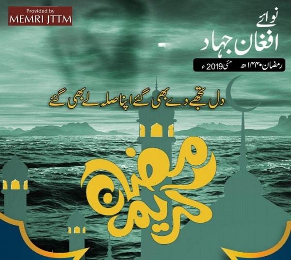 Latest Issue Of Urdu-Language Magazine Nawa-i-Afghan Pays Tribute To