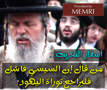 sisi - Article On Muslim Brotherhood Party Website: Al-Sisi Destroying Egypt In Accordance With Jewish Bible Sisi2logo