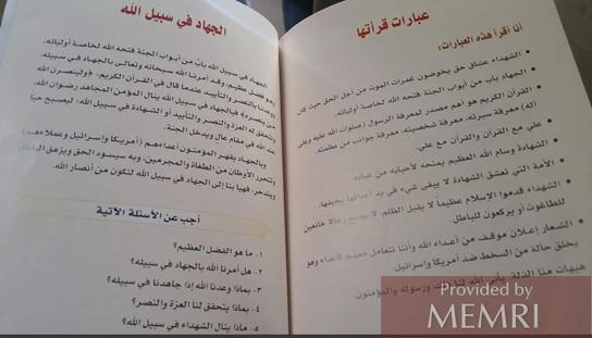Passages à lire tout haut défendant le martyre et le djihad (Source : Althawra-news.net, 6 juillet 2019)