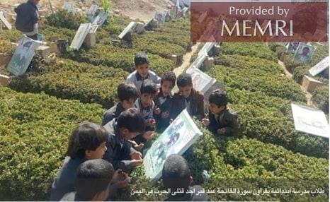 Enfants des écoles lisant la Sourate Al-Fātiḥah [14] sur la tombe d'un houthiste tué dans la guerre (Source : Al-Sharq Al-Awsat, Londres, 12 juillet 2019)