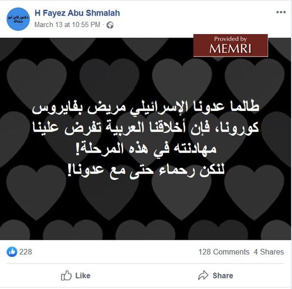 Le post de Fayez Shamala sur Facebook.
