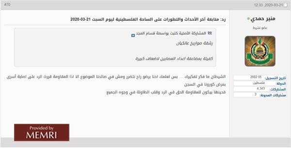 La réponse de Mounir Al-Hamdi au post de Qassem Al-Majd.