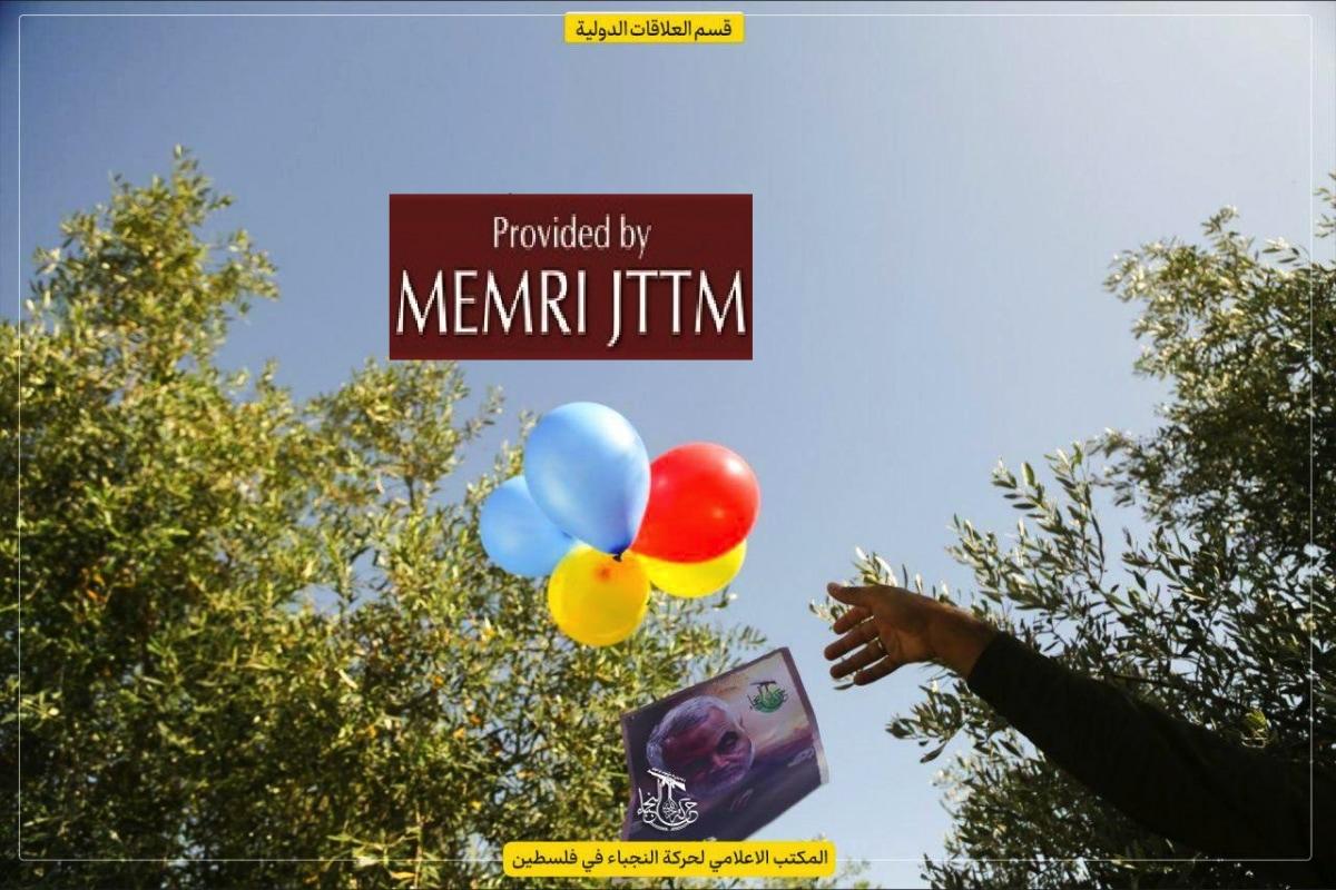 Iran-Backed Iraqi Militia Sends Message Balloons Into Gaza | MEMRI