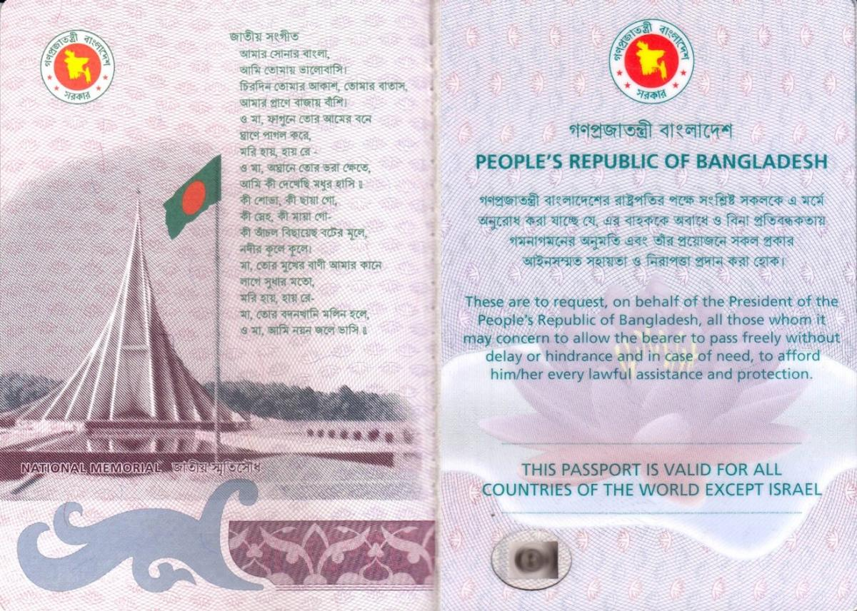 Tapa interior del antiguo pasaporte de Bangladesh el cual está siendo eliminado gradualmente