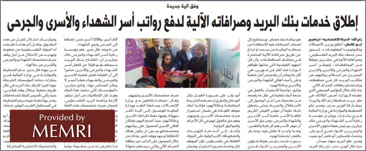 """Artículo del diario de la Autoridad Palestina Al-Hayat Al-Jadida sobre la introducción del nuevo sistema de pago para las familias de """"mártires"""" y prisioneros, 7 de julio de 2021."""