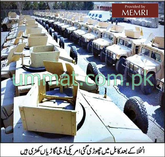 Vehículos militares estadounidenses abandonados por las tropas estadounidenses en Kabul y ahora capturados por los muyahidines talibanes (diario Roznama Ummat, 1 de septiembre, 2021)