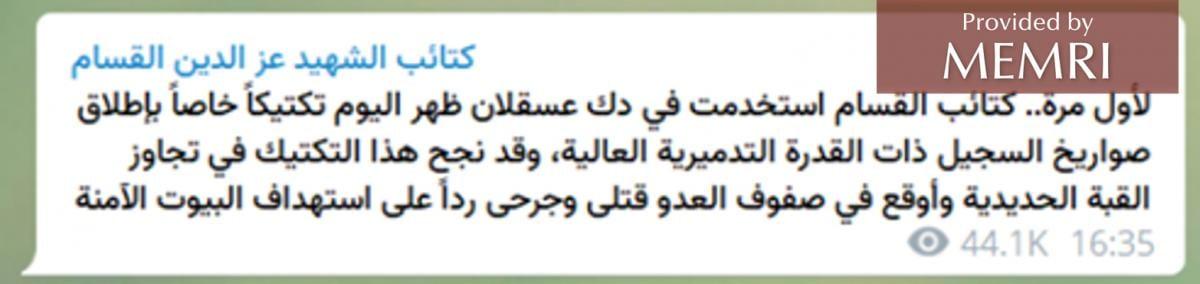 Hamas anuncia que está utilizando 'nuevas tácticas especiales' para disparar misiles tipo Sejjil