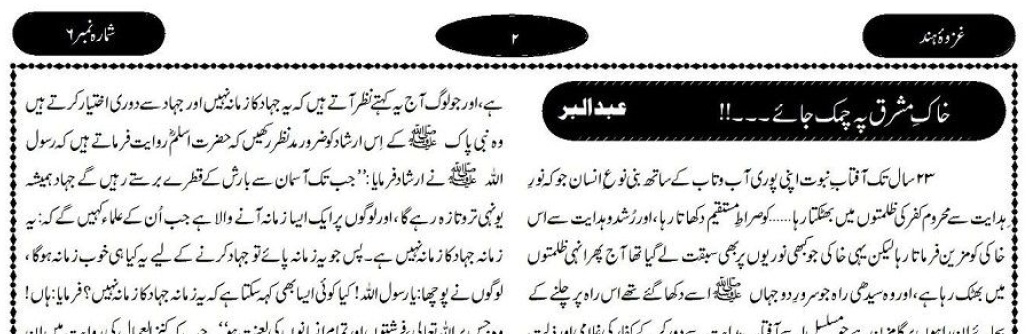 democracy in urdu language The problems of the urdu language are closely linked with the problems of muslims because urdu has come to be associated liberal democracy, and social and.