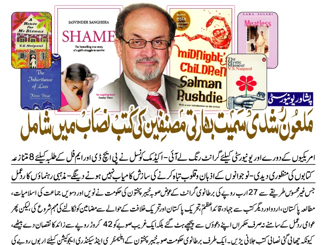 Urdu Daily Alleges U.S. Conspiracy To Teach Books By Salman Rushdie, Other Indian 'Anti-Islam' And 'Anti-Pakistan' Writers