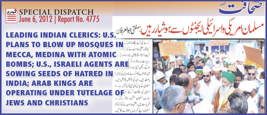Leading Indian Clerics: U.S. Plans To Blow Up Mosques In Mecca, Medina With Atomic Bombs; U.S., Israeli Agents Are Sowing Seeds Of Hatred In India; Arab Kings Are Operating Under Tutelage Of Jews And Christians
