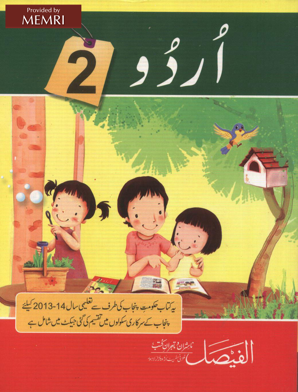 Textbooks In Pakistani Government Schools Teaching Hate
