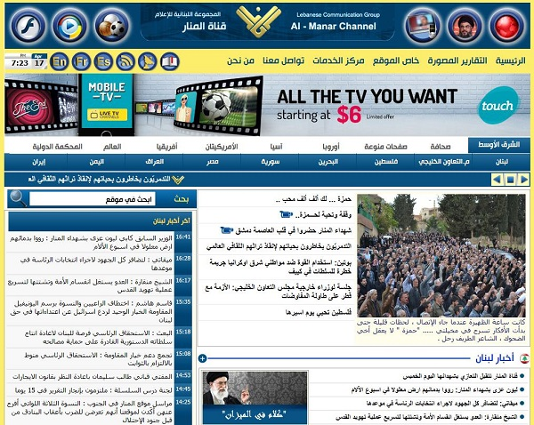Tracking Hizbullah Online - Part IV: Websites Hosted In Ohio