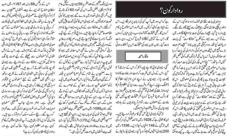 Pakistani Urdu Weekly Promotes Holocaust Denial: 'Jews Have Been Taking Full Advantages By Howling About The Holocaust'