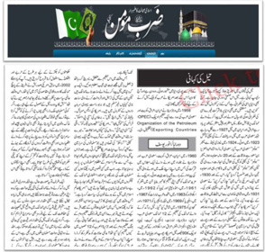 Pakistani Urdu Weekly: 'Will The Group Of 32 Jews Hovering Around