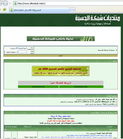 Al-Tajdeed Versus Al-Hesbah: Islamist Websites & the Conflict Between Rival Arab & Muslim Political Forces