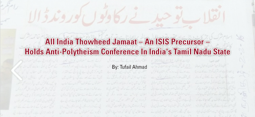 All India Thowheed Jamaat – An ISIS Precursor – Holds Anti-Polytheism Conference In India's Tamil Nadu State