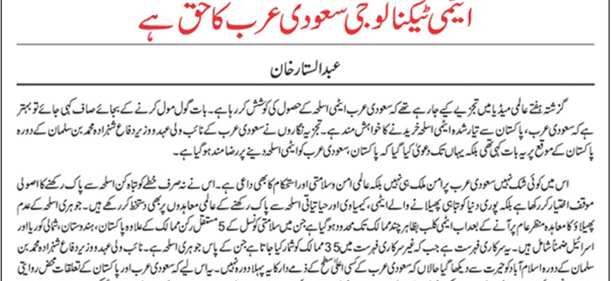 Pakistani Urdu Daily: 'Saudi Arabia Should Acquire Nuclear Technology... Against Iran's Expansionist Designs'