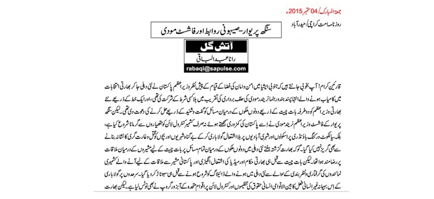Pakistani Urdu Daily Warns: In Light Of 'Hindu-Zionist Alliance, Our Important Political And Military Institutions Have To Remain Alert'