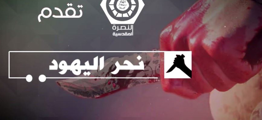 ISIS Campaign: Encouraging Palestinians To Carry Out Lone Wolf Attacks