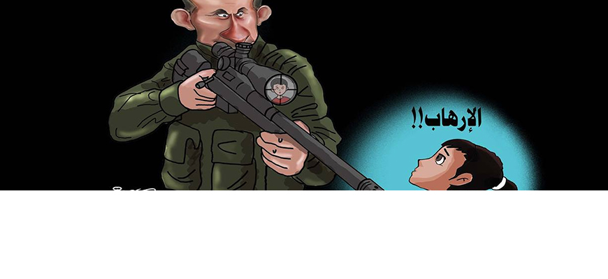 Cartoons In Gulf Press Criticize Russia's Military Intervention In Syria