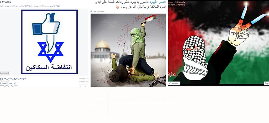 Social Media As A Platform For Palestinian Incitement – Praise For Stabbing Attackers, Threats Of Further Attacks