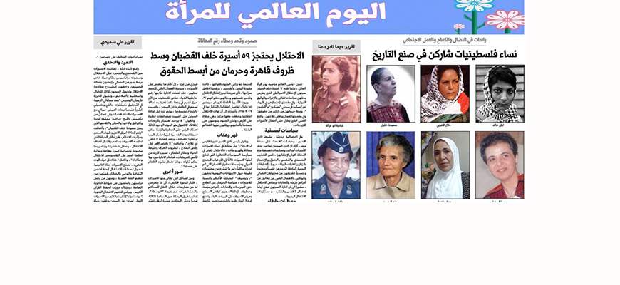 On International Women's Day, Palestinian 'Al-Quds' Daily Lionizes Terrorists As Paragons Of Palestinian Womanhood