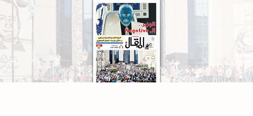 Egyptian State Newspaper 'Al-Ahram' Following Security Forces Raid On Journalists' Union Offices: 'When The People Rises To Take Its Freedom, Nothing Can Stop It'