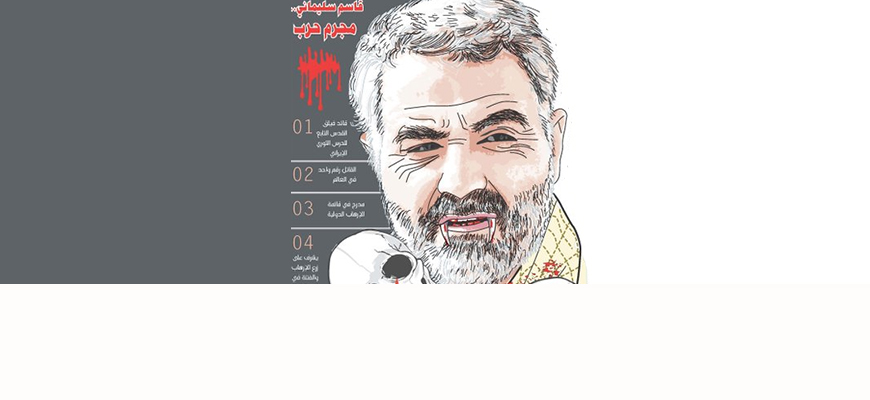 Saudi Daily: IRGC Qods Force Commander Qassem Soleimani Is 'The Great Terrorist Satan'