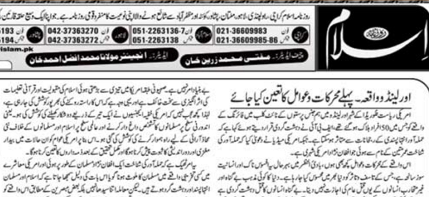 Editorials In Pakistani Urdu Dailies Blame U.S. Intelligence Agencies And Zionist/Jewish Lobbies For Orlando Shooting, Justify Attacks On Homosexuals
