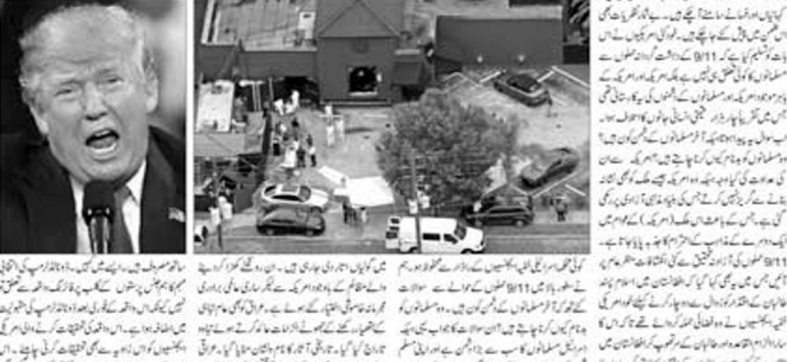 Indian Urdu Daily Roznama Sahafat: 'Orlando Shooting - The Conspiracy To Make Donald Trump America's President'; 'American Intelligence Agencies Themselves Carried Out The Two Air Attacks [On 9/11]'
