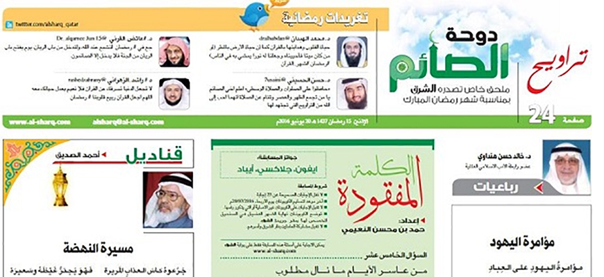 Anti-Semitic Poem In Ramadan Supplement Of Qatari 'Al-Sharq' Daily