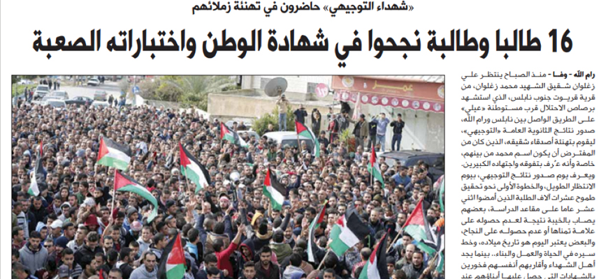 With Publication Of High School Finals Results, Palestinian Authority Press Notes Deaths Of Students Who Carried Out Stabbing Attacks, Stresses: 'Dying As A Martyr Is The Path Of Excellence And Superiority'