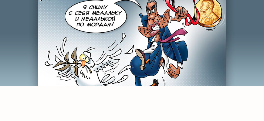 Russian Cartoons On Obama's Legacy