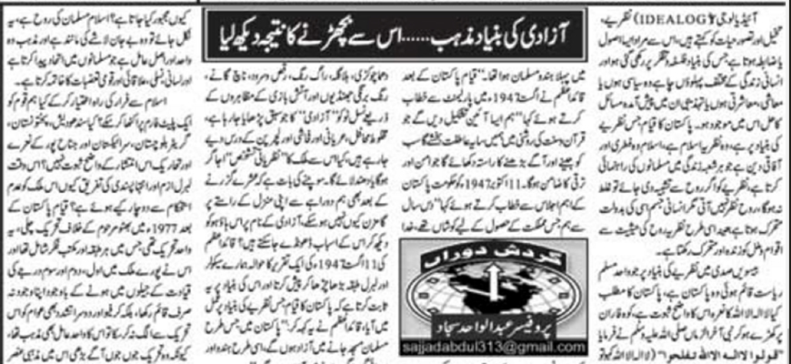 Article In Urdu Daily On Pakistan's Independence Day: '[Pakistan's Founder M.A. Jinnah Said We Wanted] A Laboratory Where We Can Test Islamic Principles'