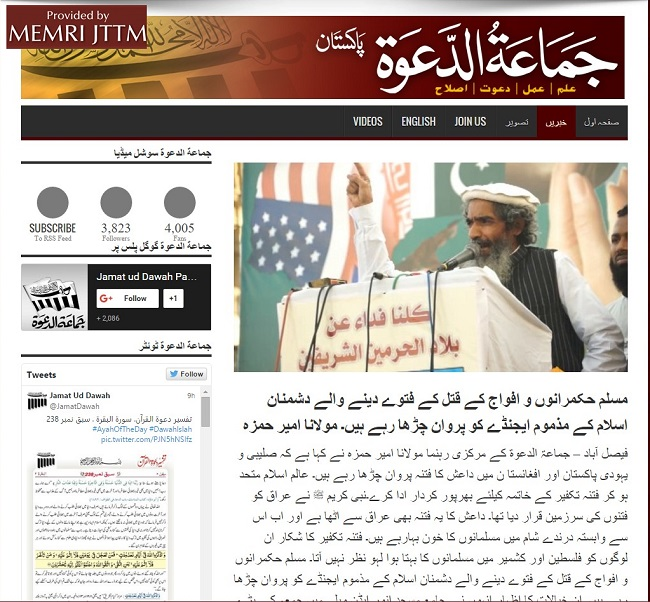 Pakistan's Jamaatud Dawa Leader Amir Hamza: 'Jews And Hindus Are Piercing Muslims With Bullets In Gaza And Kashmir'