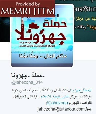 Salafi-Jihadis Conduct Online 'Equip Us' Campaign To Raise Funds For Jihad In Gaza