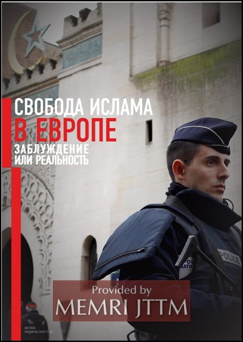 Russian-Language ISIS Magazine 'Istok' Criticizes Muslim Life In Europe, Calls For Muslims To Immigrate And Join Jihad
