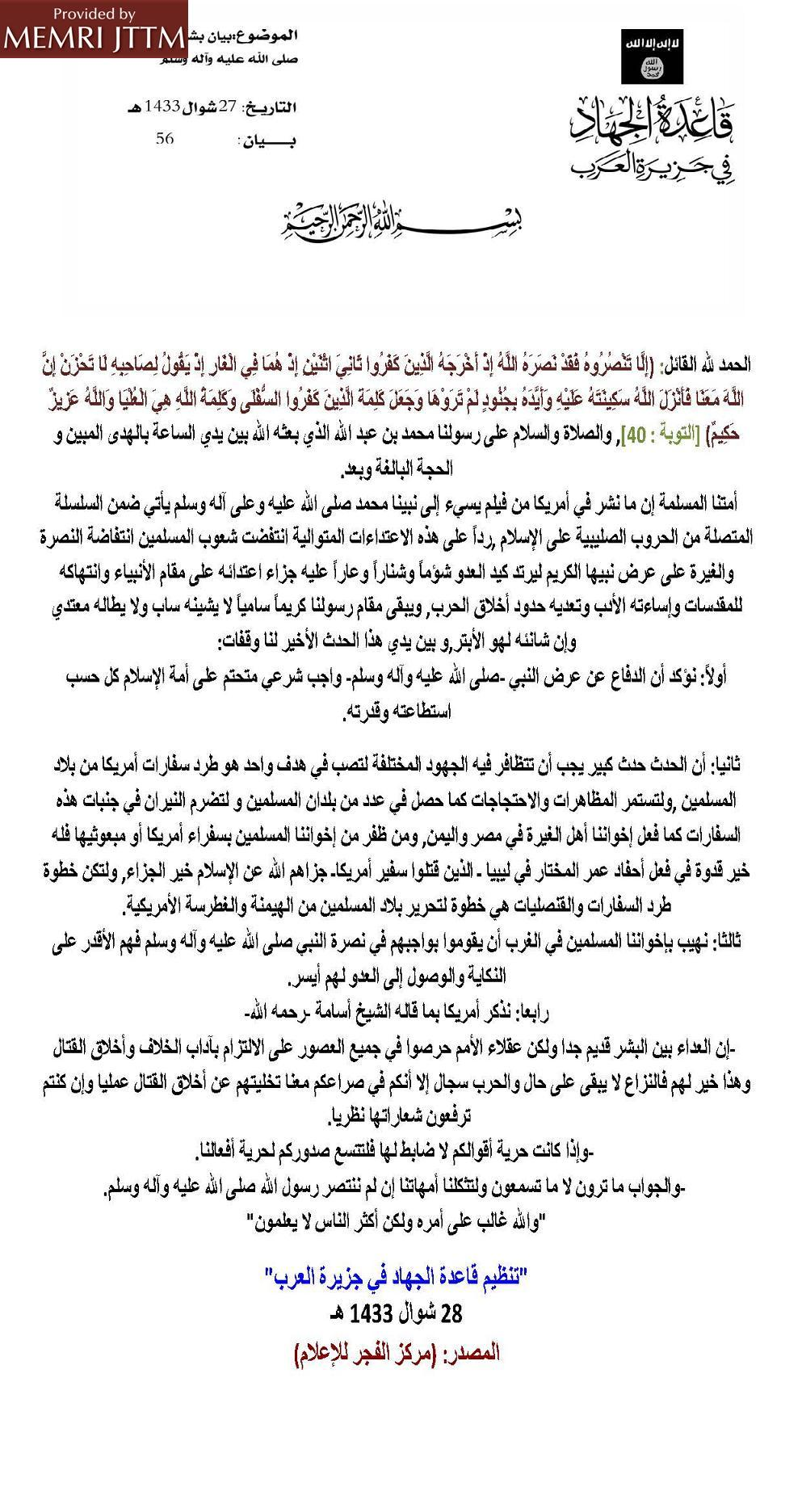 AQAP Praises Benghazi Attack, Calls For Concerted Effort To Attack U.S. Diplomats, Encourages Muslims In West To Carry Out Terrorist Attacks