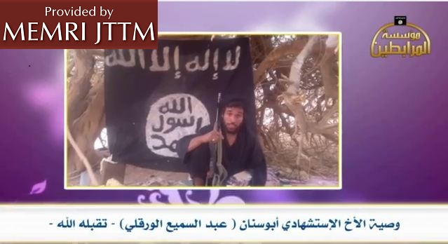 MOJWA Reveals Identity Of Suicide Bomber Of Military Headquarters In Algeria