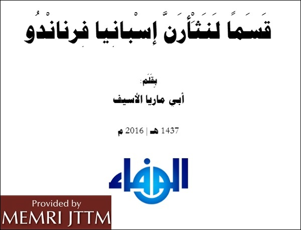 https://www.memri.org/sites/default/files/jttm/image/FernandoSpain%281%29.jpg