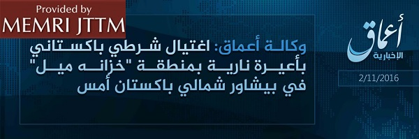 ISIS Claims Responsibility For Assassinating Police Officer In Peshawar, Pakistan