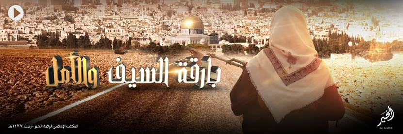 ISIS Campaign In Support Of Its Sinai Branch, Urges Egyptians To Join It Ranks