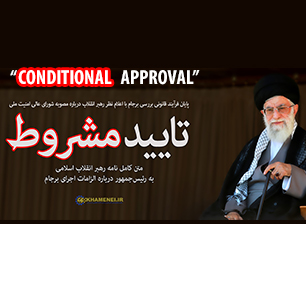 Iranian Supreme Leader Khamenei's Letter Of Guidelines To President Rohani On JCPOA Sets Nine Conditions Nullifying Original Agreement Announced July 14, 2015