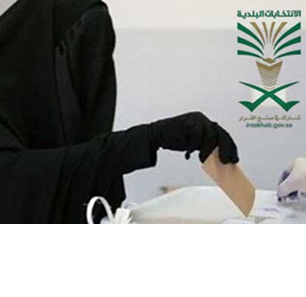 An Historical First For The Saudi Kingdom: Women Participate As Voters And Candidates In Municipal Elections